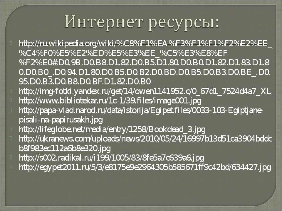 http://ru.wikipedia.org/wiki/%C8%F1%EA%F3%F1%F1%F2%E2%EE_%C4%F0%E5%E2%ED%E5%E...