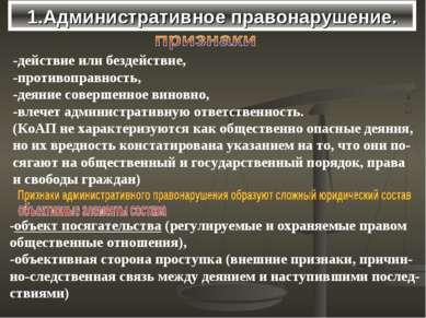 1.Административное правонарушение. -действие или бездействие, -противоправнос...