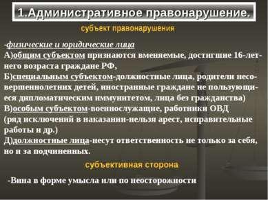 1.Административное правонарушение. -физические и юридические лица А)общим суб...