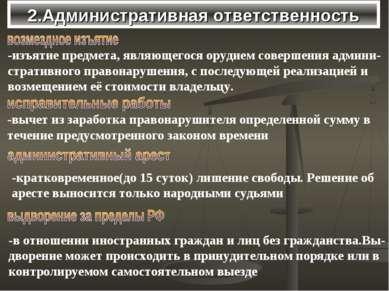2.Административная ответственность -изъятие предмета, являющегося орудием сов...