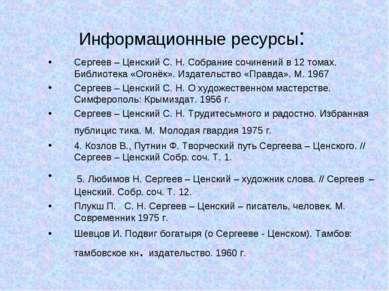 Информационные ресурсы: Сергеев – Ценский С. Н. Собрание сочинений в 12 томах...
