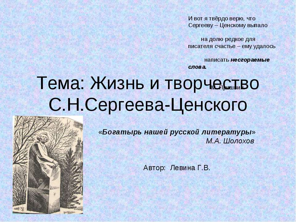 Тема: Жизнь и творчество С.Н.Сергеева-Ценского «Богатырь нашей русской литера...