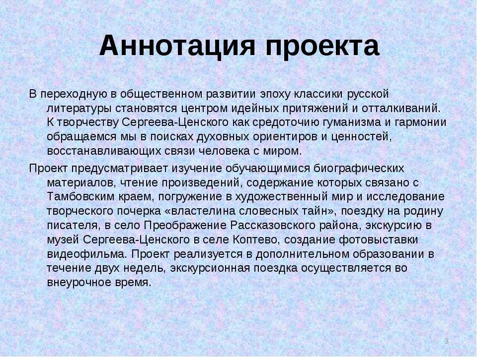 Аннотация проекта В переходную в общественном развитии эпоху классики русской...