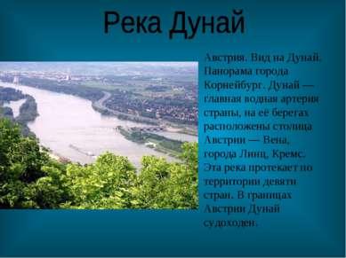 Австрия. Вид на Дунай. Панорама города Корнейбург. Дунай — главная водная арт...