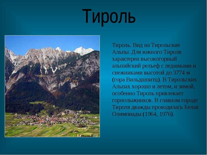 Тироль. Вид на Тирольские Альпы. Для южного Тироля характерен высокогорный ал...