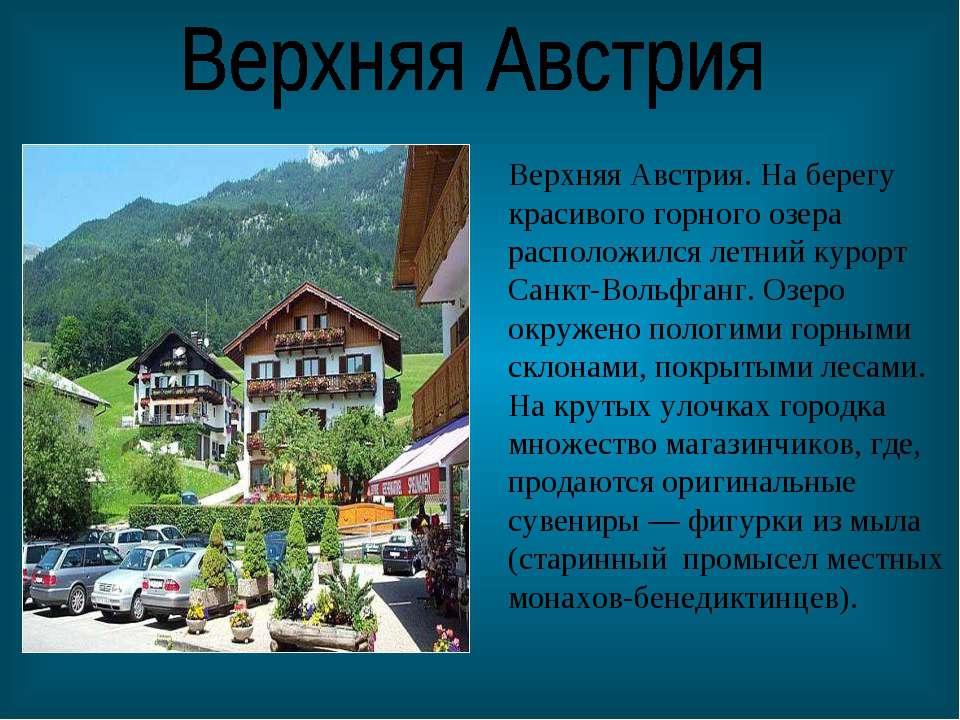 Верхняя Австрия. На берегу красивого горного озера расположился летний курорт...
