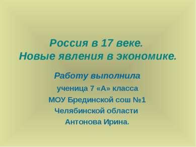 Россия в 17 веке. Новые явления в экономике. Работу выполнила ученица 7 «А» к...