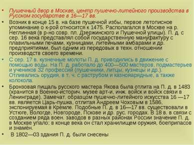 Пушечный двор в Москве, центр пушечно-литейного производства в Русском госуда...