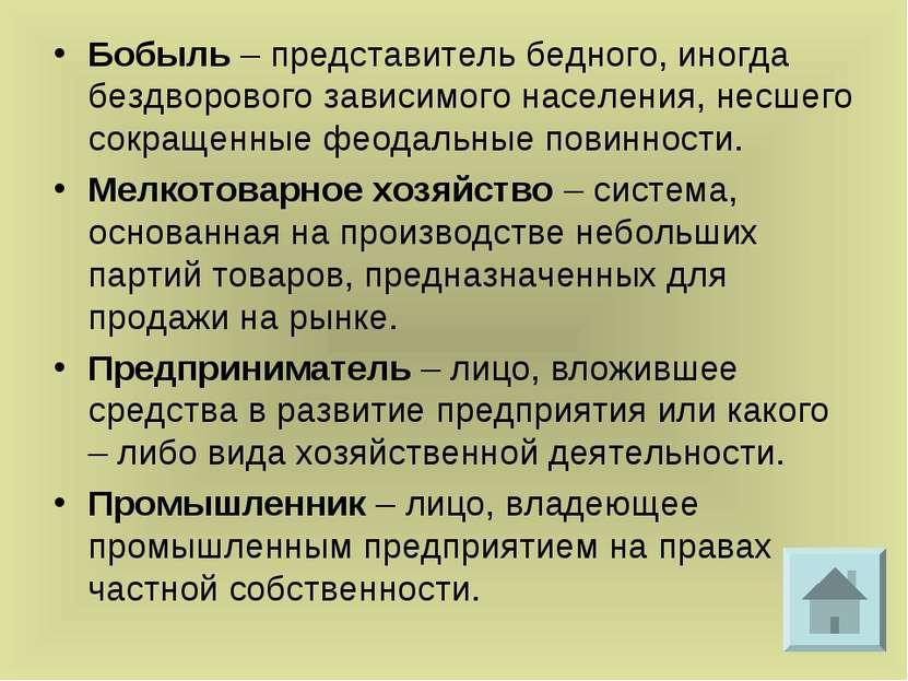 Бобыль – представитель бедного, иногда бездворового зависимого населения, нес...