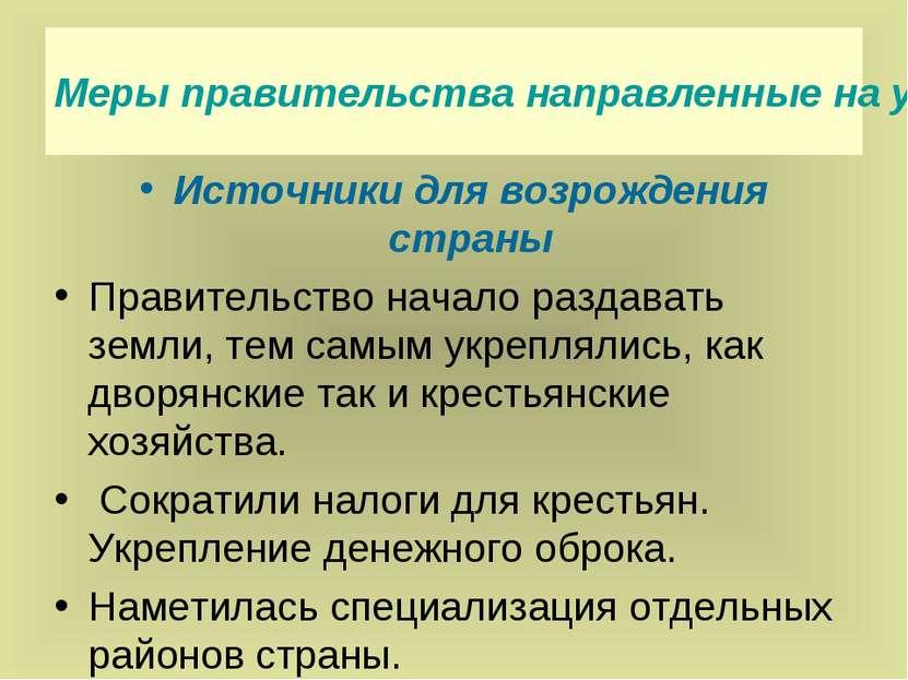 Меры правительства направленные на укрепления хозяйства и власти. Источники д...