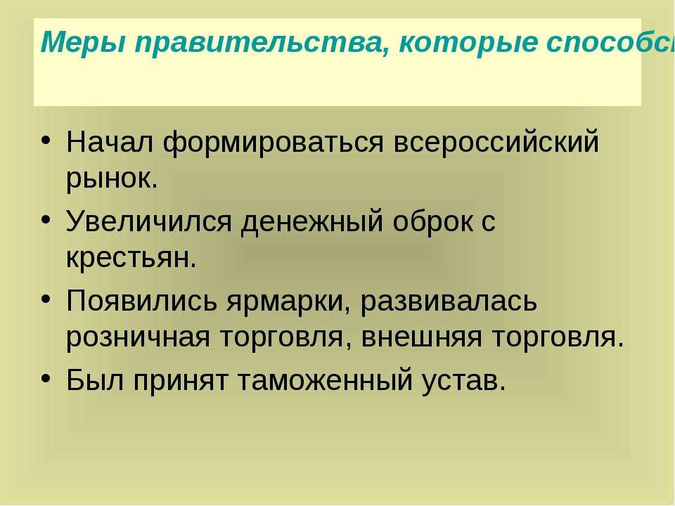 Меры правительства, которые способствовали развитию торговли. Начал формирова...