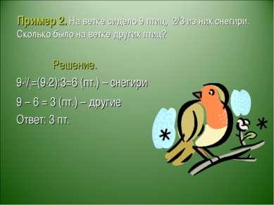 Пример 2. На ветке сидело 9 птиц, 2/3 из них снегири. Сколько было на ветке д...