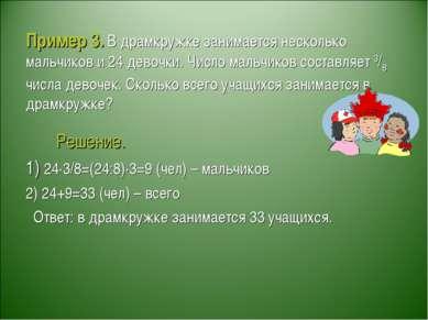 Пример 3. В драмкружке занимается несколько мальчиков и 24 девочки. Число мал...