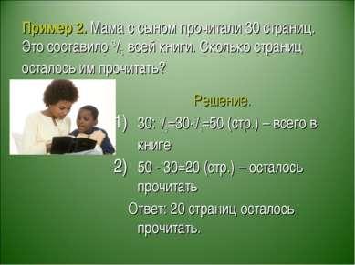 Пример 2. Мама с сыном прочитали 30 страниц. Это составило 3/5 всей книги. Ск...