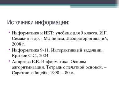 Источники информации: Информатика и ИКТ: учебник для 9 класса, И.Г. Семакин и...