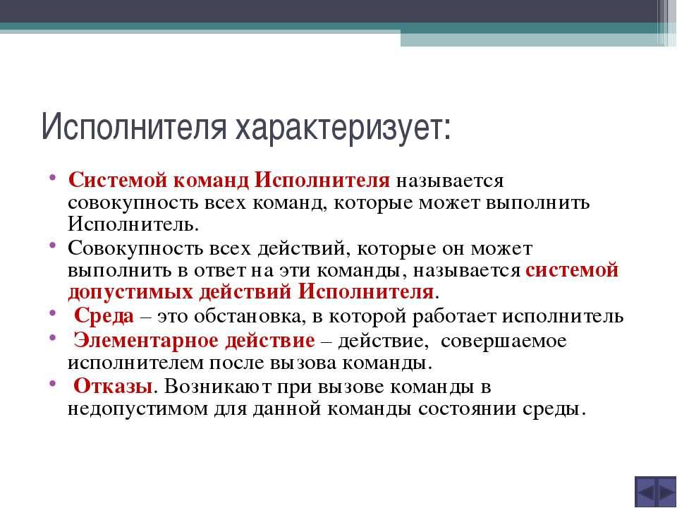 Исполнителя характеризует: Системой команд Исполнителя называется совокупност...