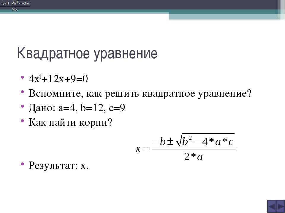 Квадратное уравнение 4х2+12х+9=0 Вспомните, как решить квадратное уравнение? ...