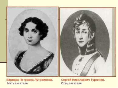Варвара Петровна Лутовинова. Мать писателя. Сергей Николаевич Тургенев. Отец ...