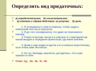 Определить вид придаточных: а) определительное; б) изъяснительное; в) степени...