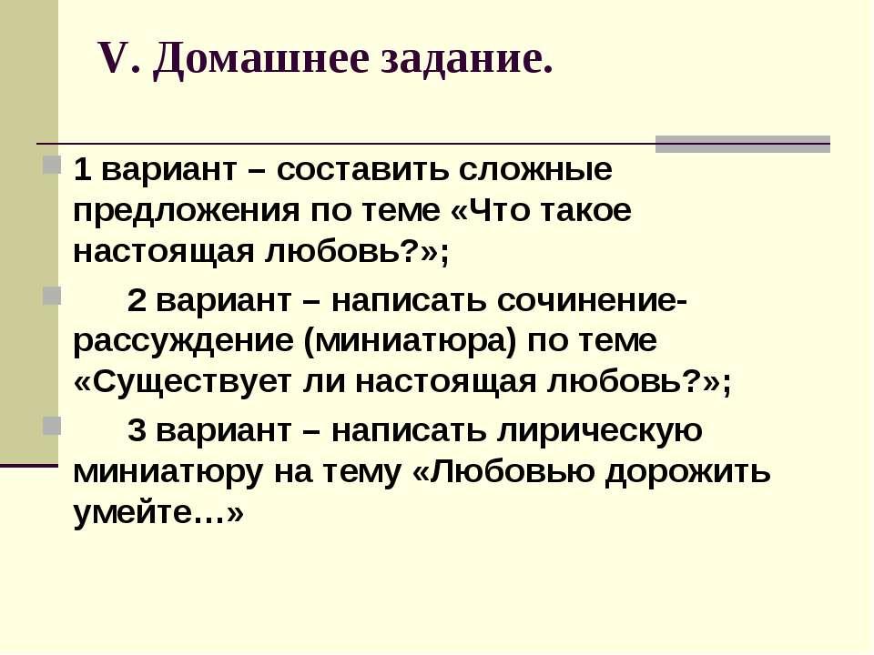 V. Домашнее задание. 1 вариант – составить сложные предложения по теме «Что т...