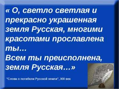 """Эпиграф: """"О, светло светлая и прекрасно украшенная земля Русская, многими кра..."""