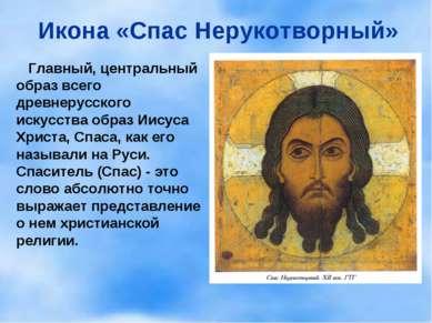 Икона «Спас Нерукотворный» Главный, центральный образ всего древнерусского ис...