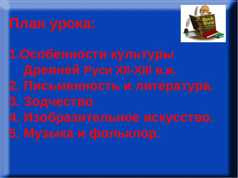 План урока: Особенности культуры Древней Руси. Письменность и литература. Зод...