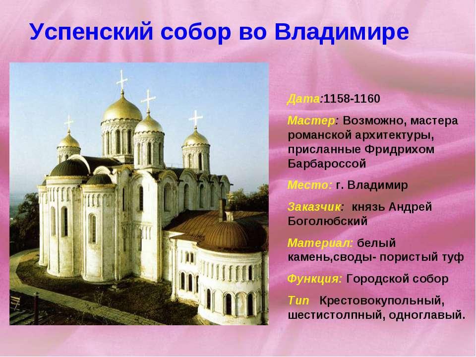 Успенский собор во Владимире  Дата:1158-1160 Мастер: Возможно, мастера роман...