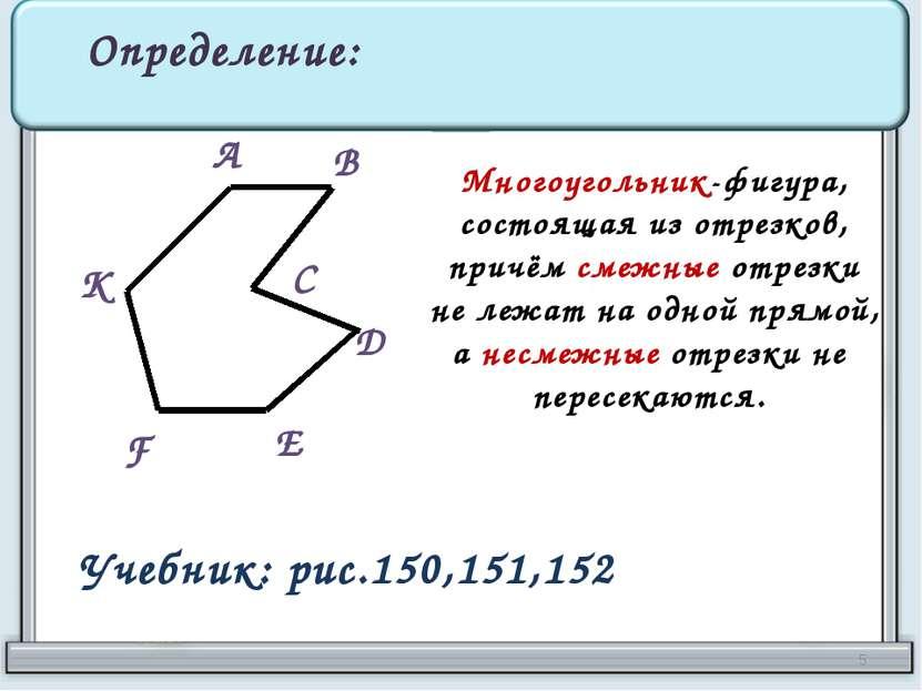 Многоугольник-фигура, состоящая из отрезков, причём смежные отрезки не лежат ...