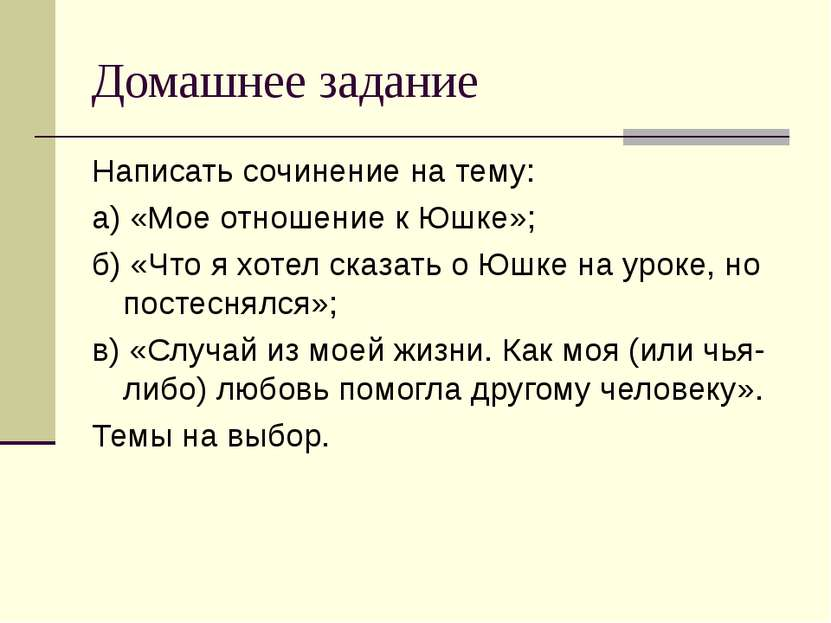 Домашнее задание Написать сочинение на тему: а) «Мое отношение к Юшке»; б) «Ч...
