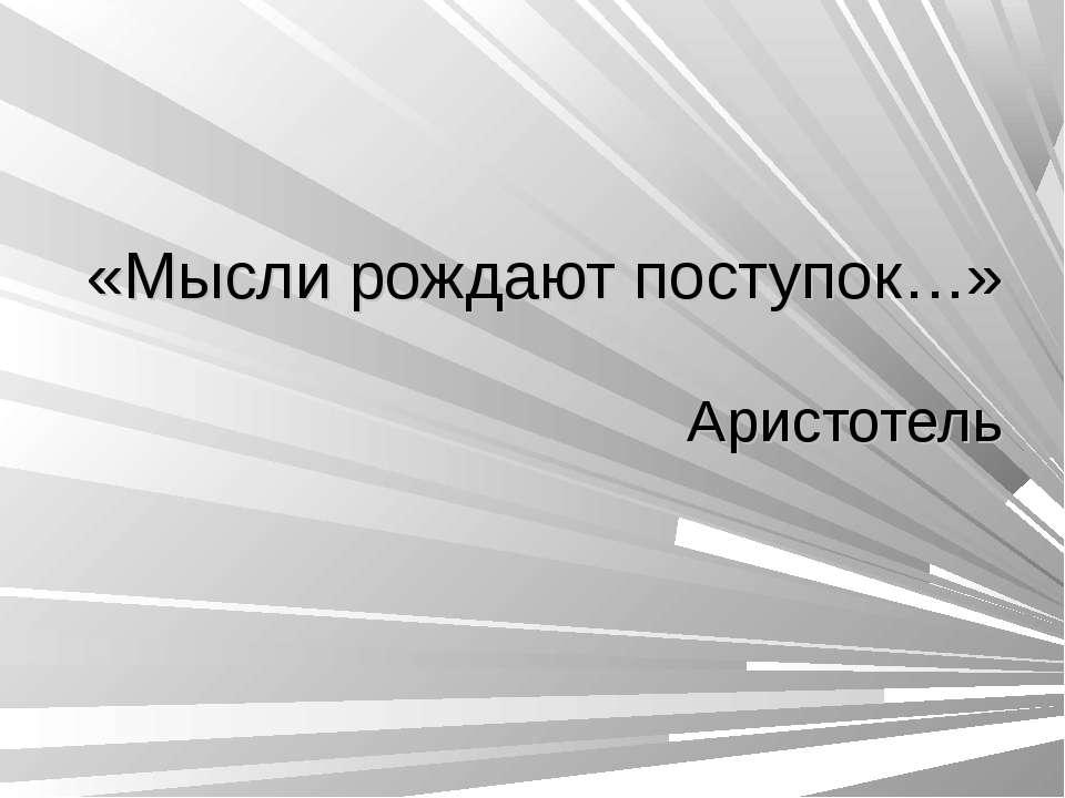 «Мысли рождают поступок…» Аристотель