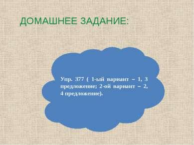 ДОМАШНЕЕ ЗАДАНИЕ: Упр. 377 ( 1-ый вариант – 1, 3 предложение; 2-ой вариант – ...