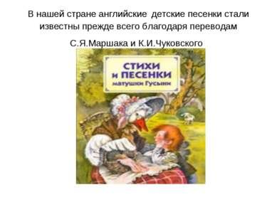 В нашей стране английские детские песенки стали известны прежде всего благода...