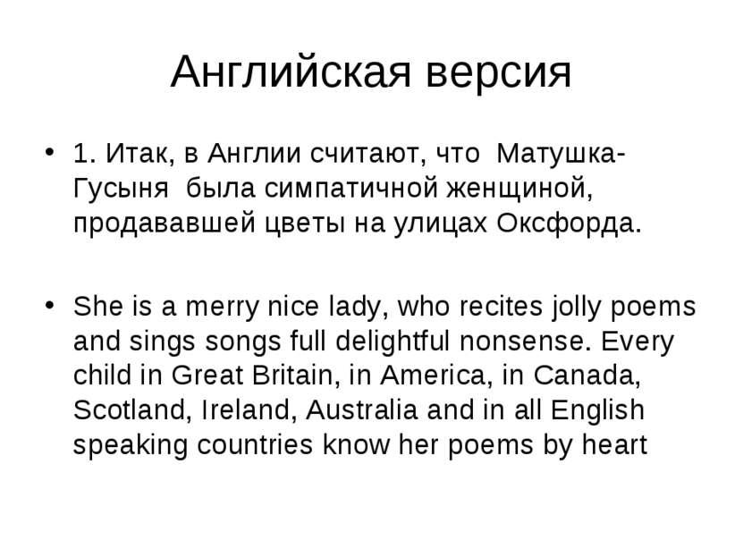 Английская версия 1. Итак, в Англии считают, что Матушка-Гусыня была симпатич...