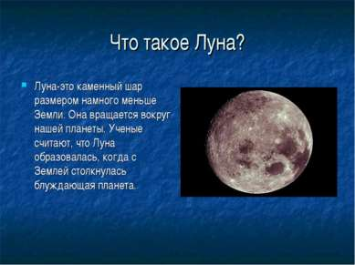 Что такое Луна? Луна-это каменный шар размером намного меньше Земли. Она вращ...