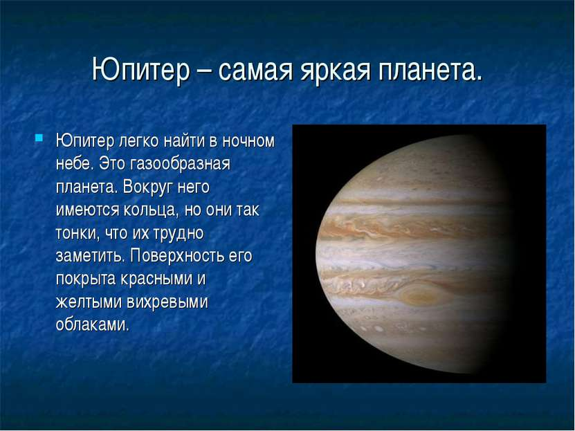 Юпитер – самая яркая планета. Юпитер легко найти в ночном небе. Это газообраз...