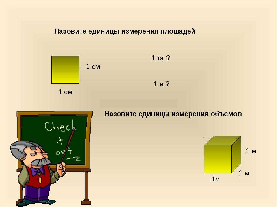 Назовите единицы измерения площадей 1 см 1 см Назовите единицы измерения объе...