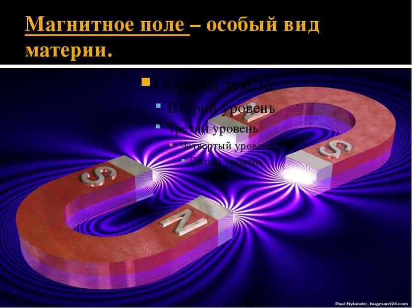 Магнитное поле – особый вид материи.
