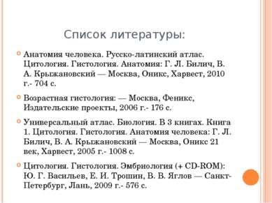 Список литературы: Анатомия человека. Русско-латинский атлас. Цитология. Гист...