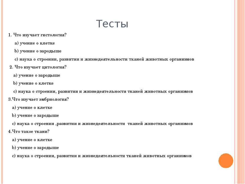 Тесты 1. Что изучает гистология? a) учение о клетке b) учение о зародыше c) н...