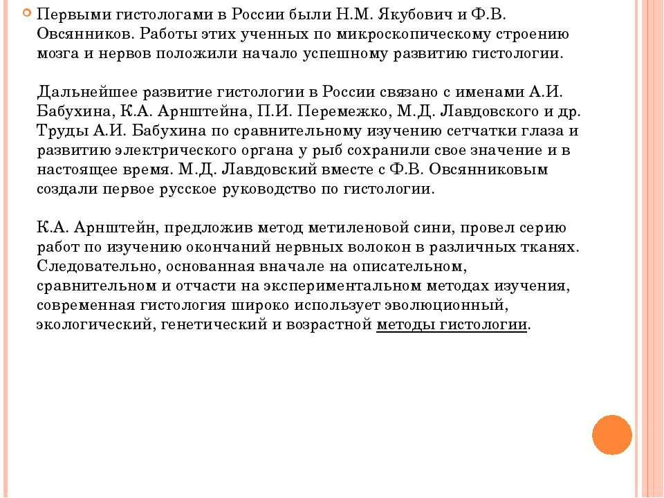 Первыми гистологами в России были Н.М. Якубович и Ф.В. Овсянников. Работы эти...