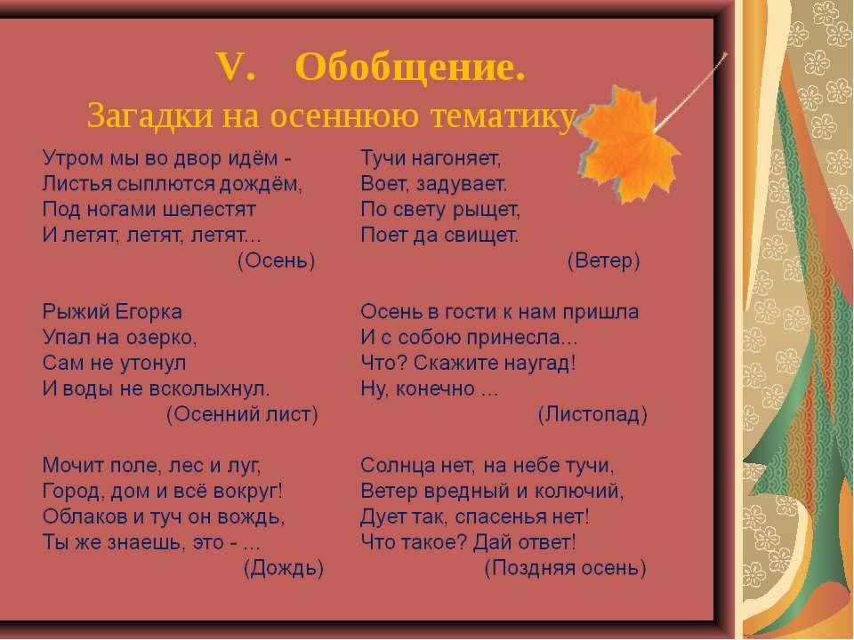 Загадка про осень с рисунком короткая