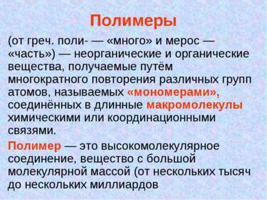 Полимеры (от греч. поли-— «много» и мерос— «часть»)— неорганические и орга...