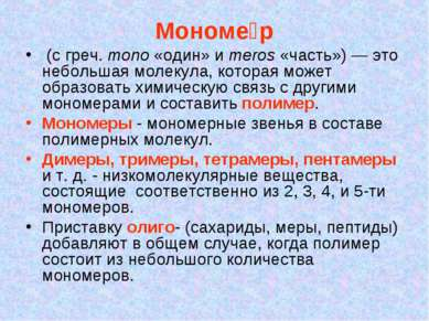 Мономе р (с греч. mono «один» и meros «часть»)— это небольшая молекула, кото...