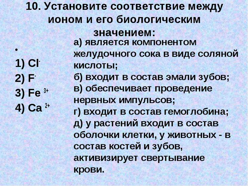 10. Установите соответствие между ионом и его биологическим значением: 1) Сl-...