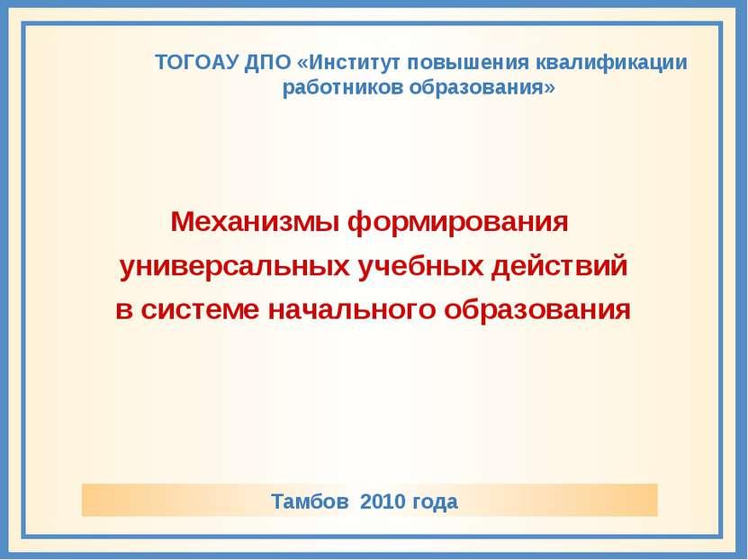 ТОГОАУ ДПО «Институт повышения квалификации работников образования» Тамбов 20...