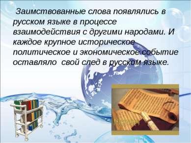 Заимствованные слова появлялись в русском языке в процессе взаимодействия с...
