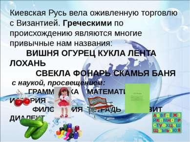 Киевская Русь вела оживленную торговлю с Византией. Греческими по происхожден...
