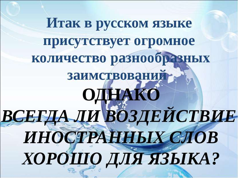 Итак в русском языке присутствует огромное количество разнообразных заимствов...