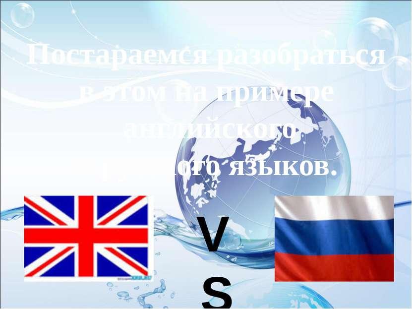 Постараемся разобраться в этом на примере английского и русского языков. VS